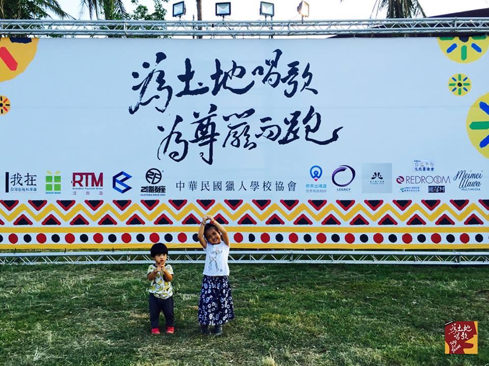 台灣最美的風景 為 土 地 唱 歌 、 為 尊 嚴 而 跑