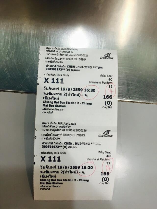 票 券 是 一 張 紙