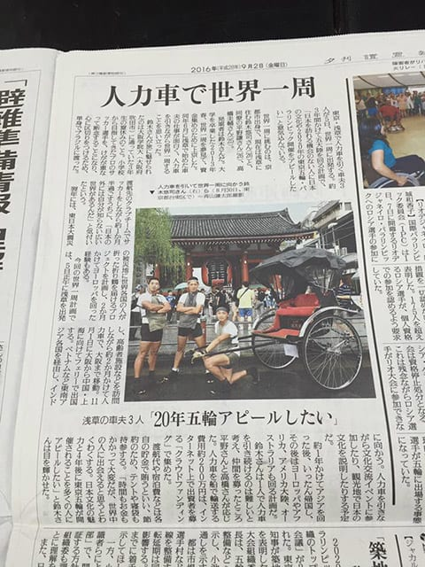人 力 車 環 遊 世 界 計 劃 受 到 日 本 國 內 及 國 外 媒 體 注 目 。( 圖 :鈴 木 悠 司 Facebook )