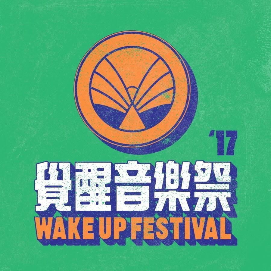 2017 嘉義覺醒音樂祭