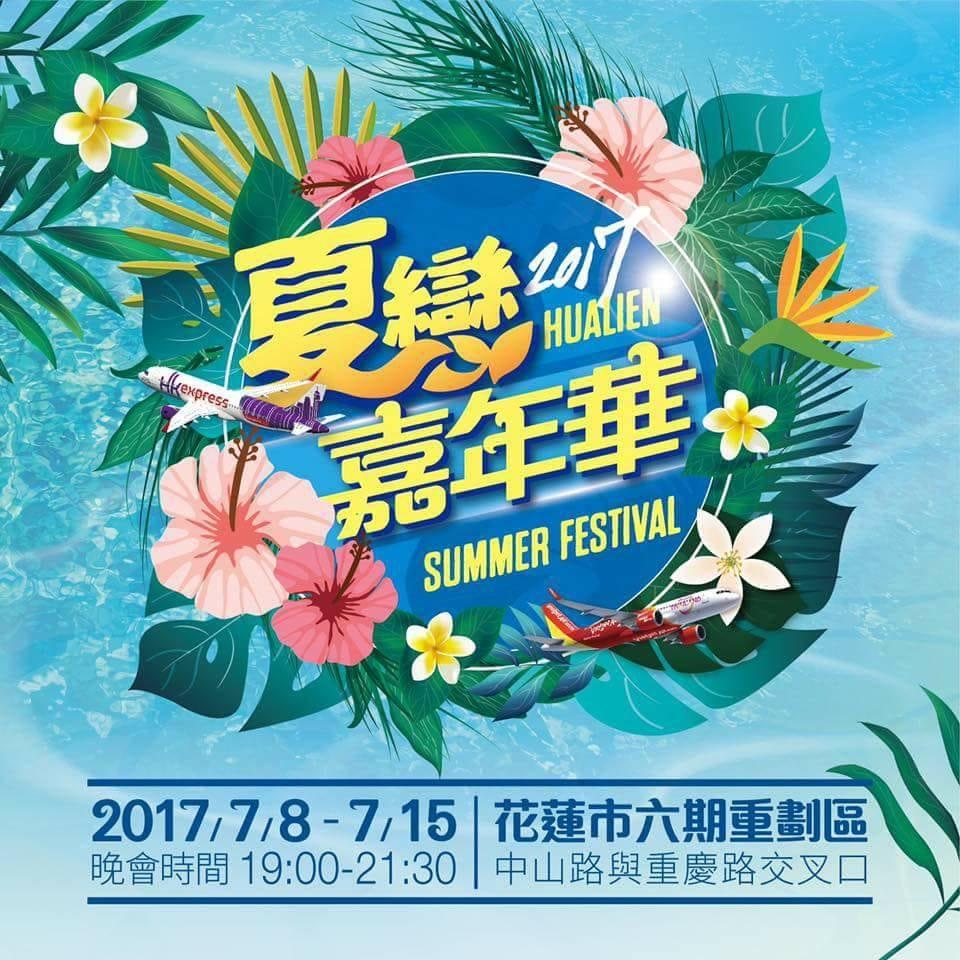 2017 花蓮夏戀嘉年華