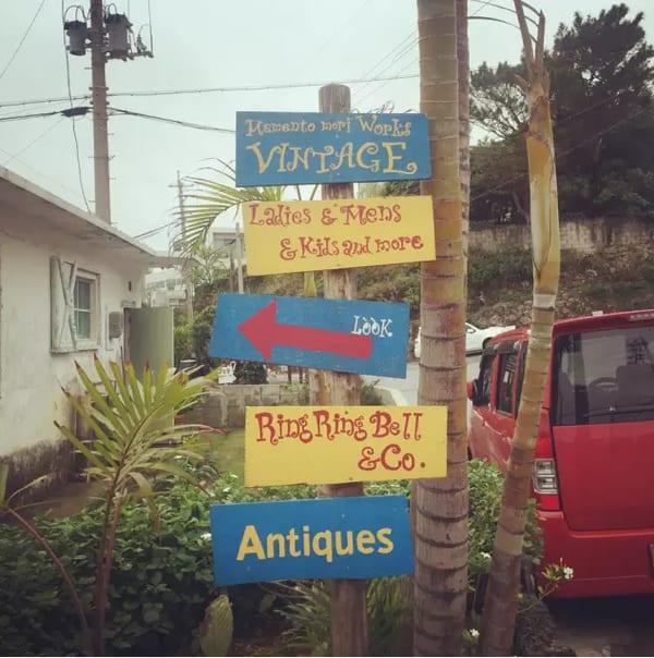 沖 繩 的 文 青 小 園 區