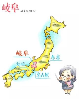 將 這 兩 點 連 成 一 線 , 「 隱 世 小 鎮 」 岐 阜就 在 中 間 線 上 靠 近 大 阪 的 地 方 。