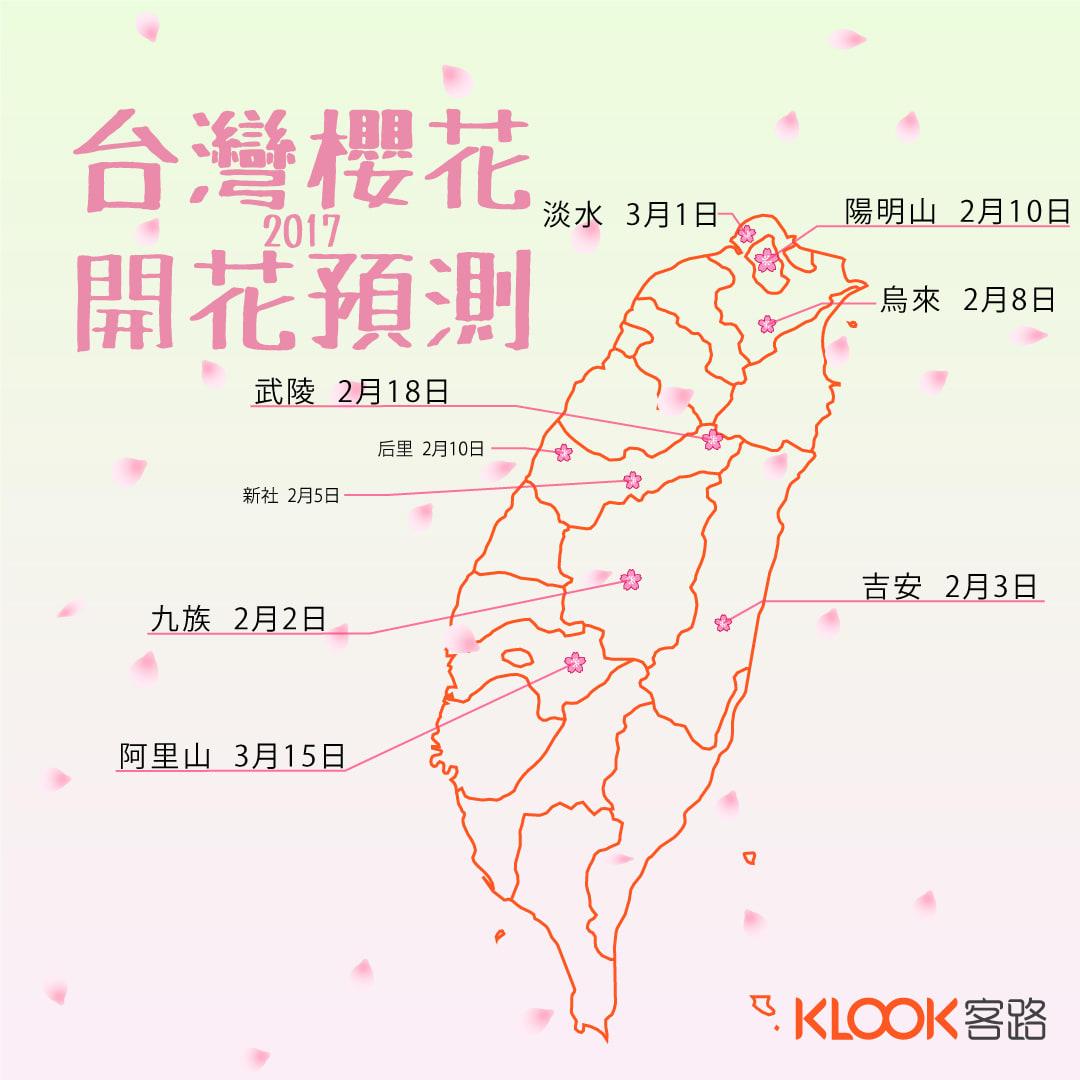 台灣櫻花開花預測
