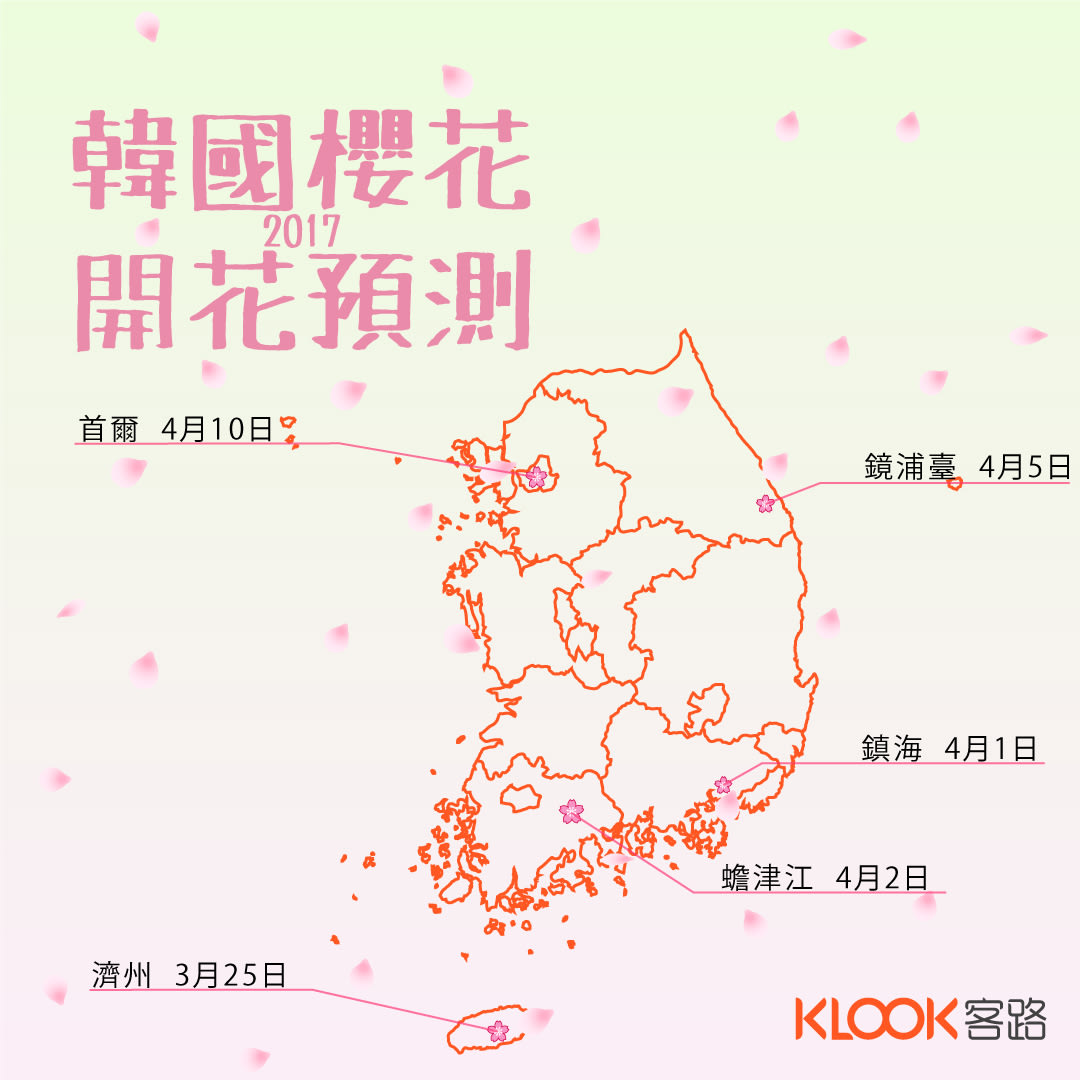 韓國櫻花開花預測