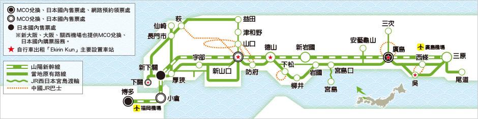 廣島&山口地區鐵路周遊券可使用區間。
