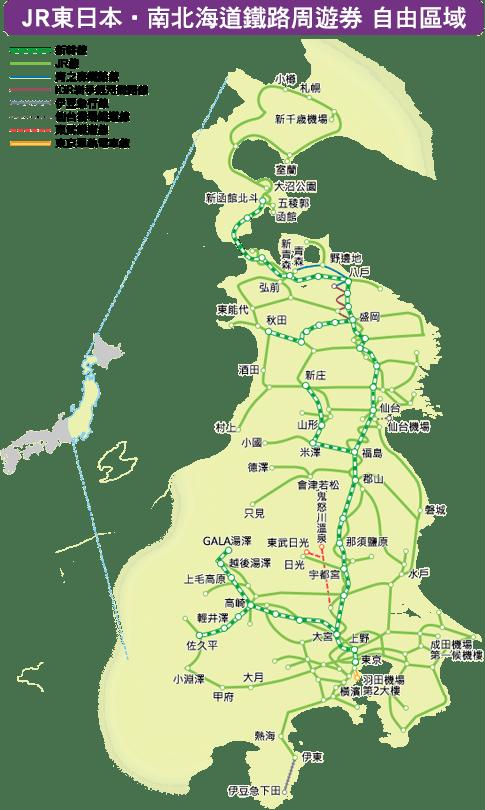南北海鐵路周遊券可使用區間。