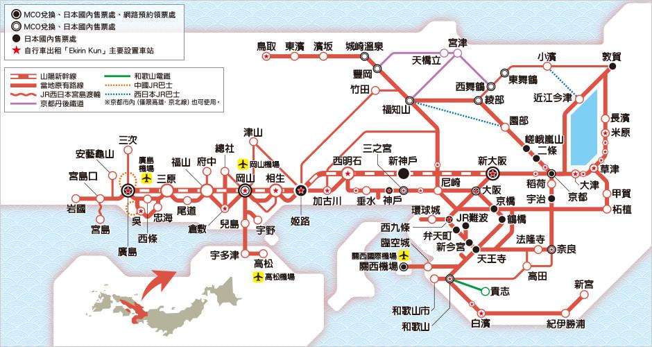關西&廣島地區周遊券可使用區間。