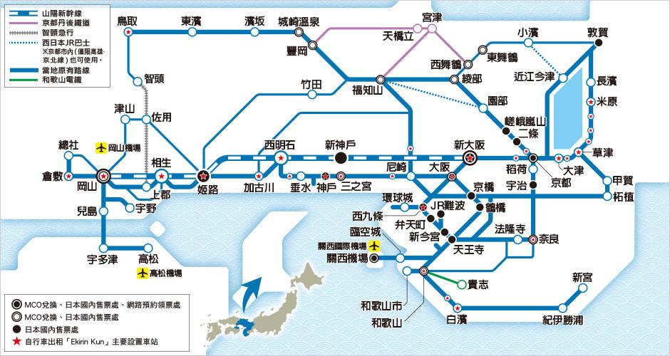 關西廣域地區鐵路周遊券可使用區間。