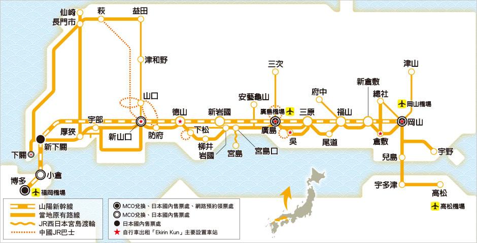 岡山、廣島、山口地區鐵路周遊券可使用區間。
