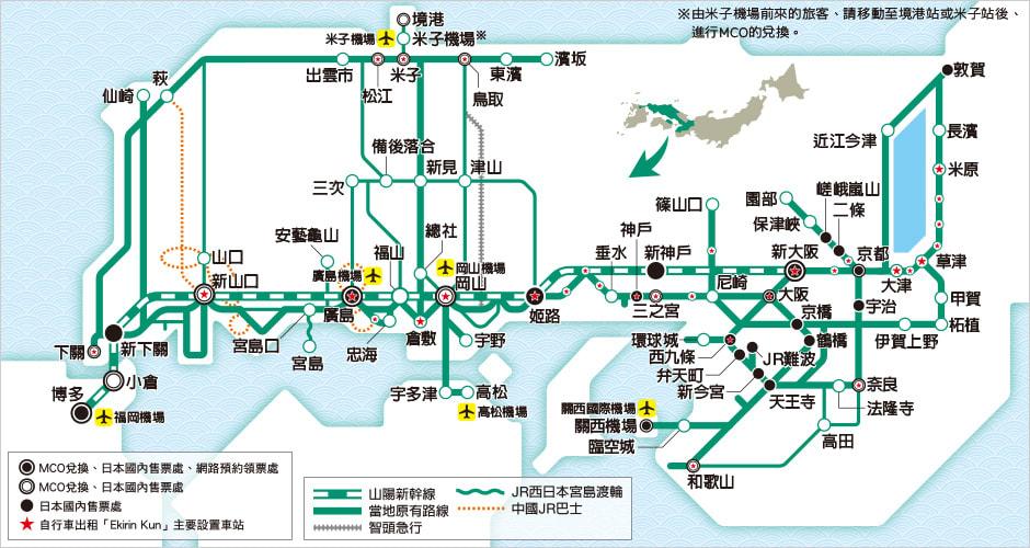 山陽&山陰地區鐵路周遊券可使用區間。