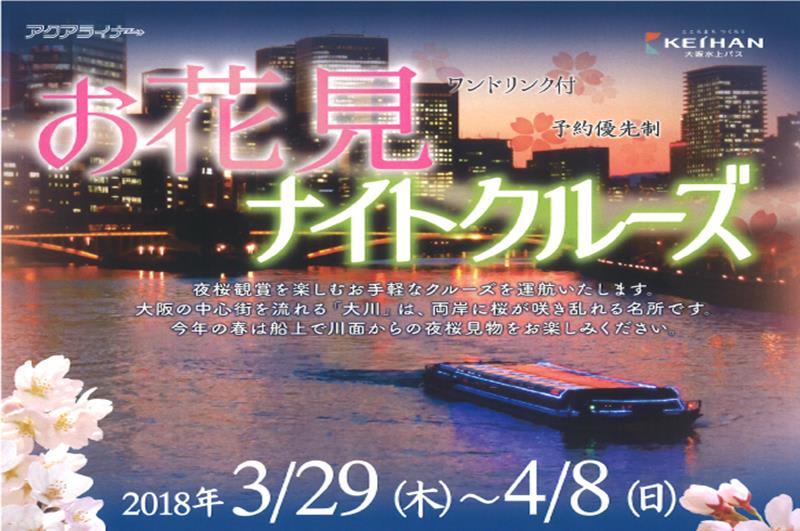搭乘大阪水上巴士賞夜櫻(照片來源:大阪水上巴士官網)http://suijo-bus.osaka/