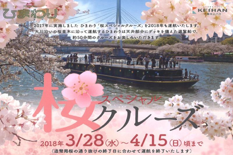 搭乘大阪水上巴士賞櫻(照片來源:大阪水上巴士官網)http://suijo-bus.osaka/