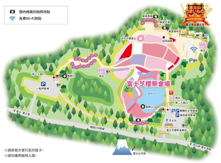 富士芝櫻祭園區圖 (照片來源:富士芝櫻祭事務局)http://www.shibazakura.jp/chs/