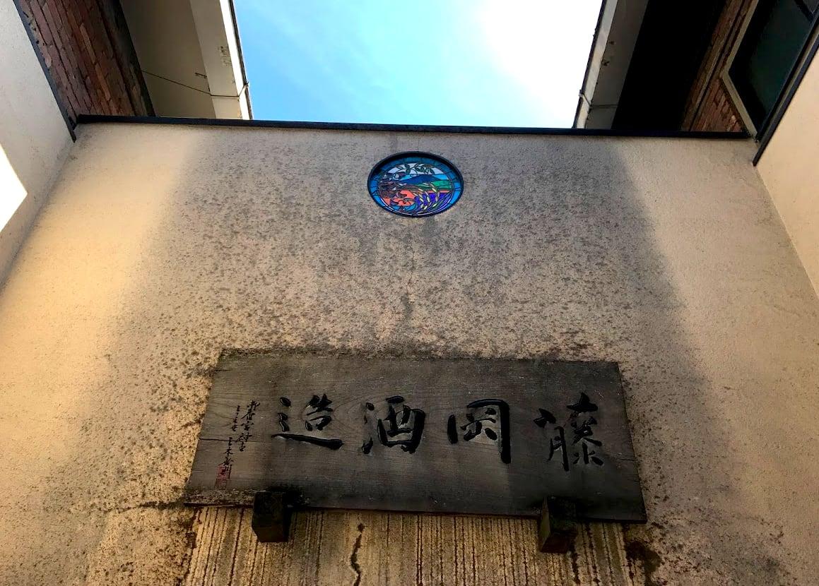 來到伏見可別忘了拜訪當地酒造唷 | 圖片來源:吳胖達