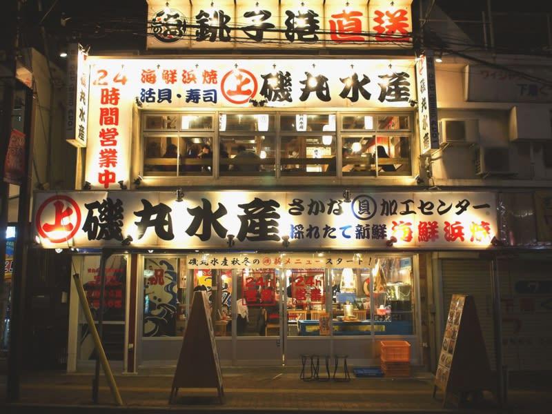 磯丸水產(來源:rikueri.hatenablog.jp)