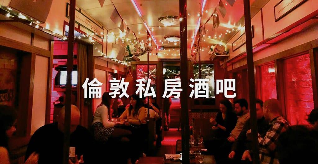 倫敦酒吧推薦清單