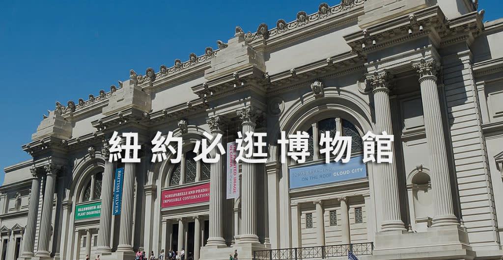 紐約必去博物館