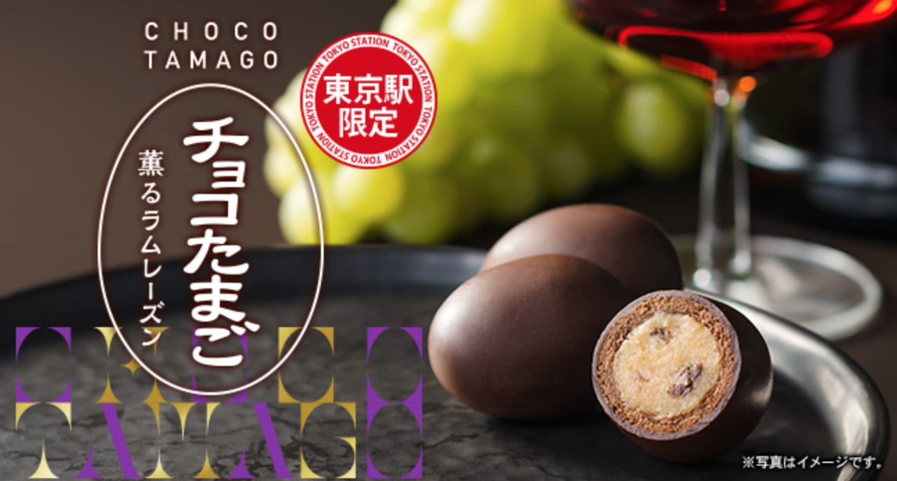酒漬巧克力蛋。(來源:www.tokyotamago.com)