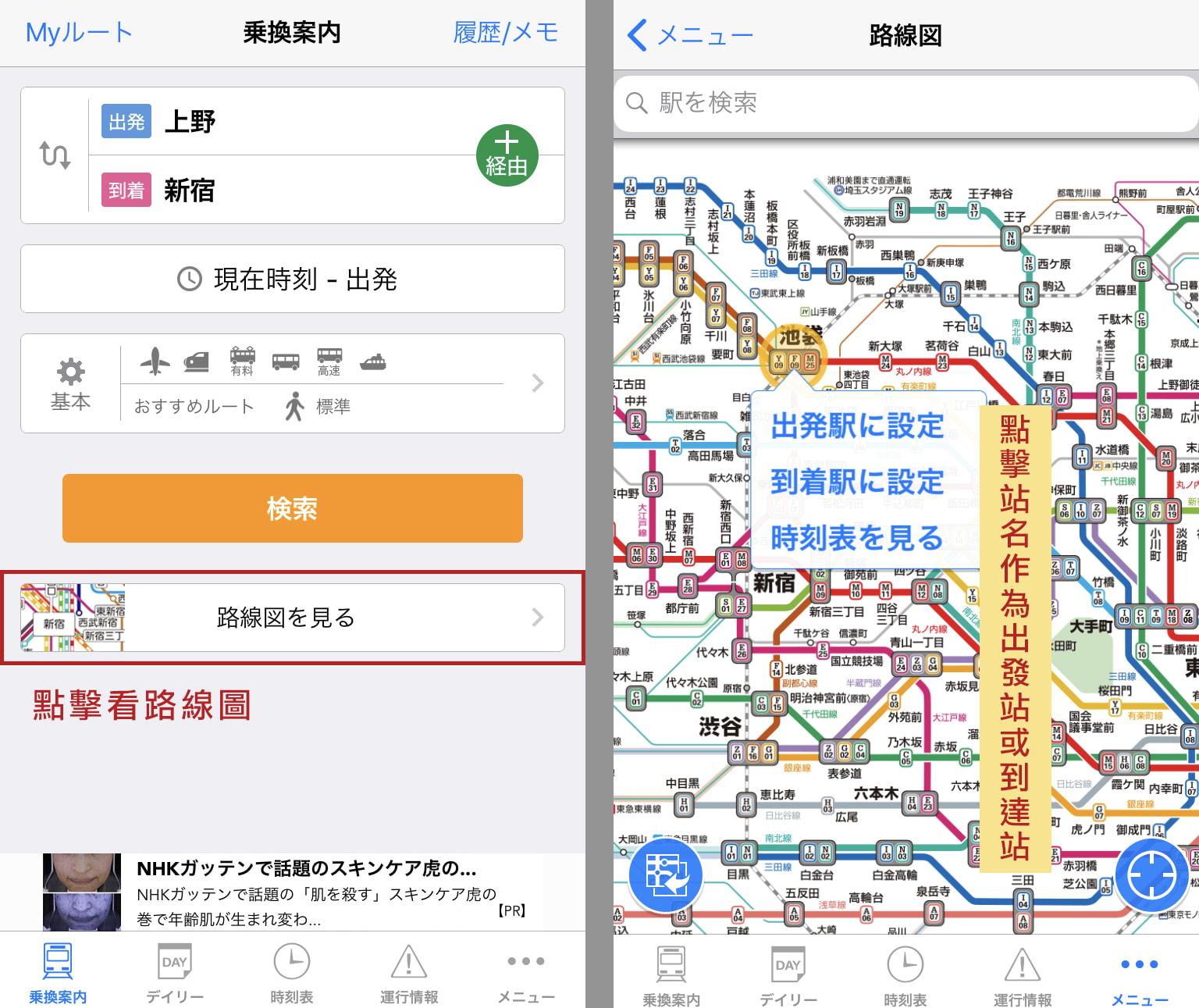 點擊路線圖設定出發及到達站,不會日文也沒關係。(製圖:Vera)