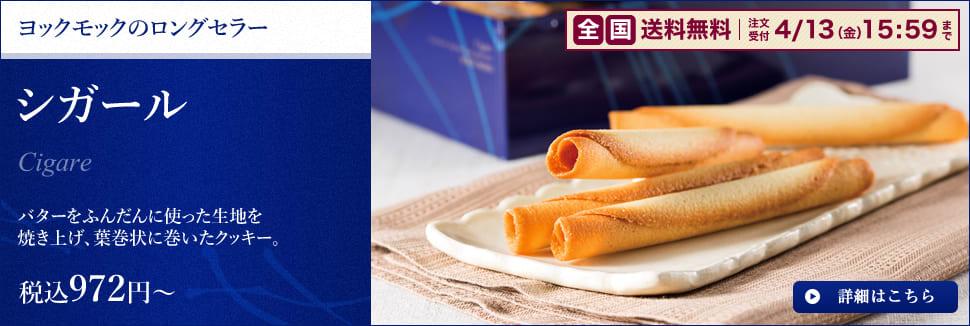 原味的蛋捲。(來源:www.yokumoku.co.jp)