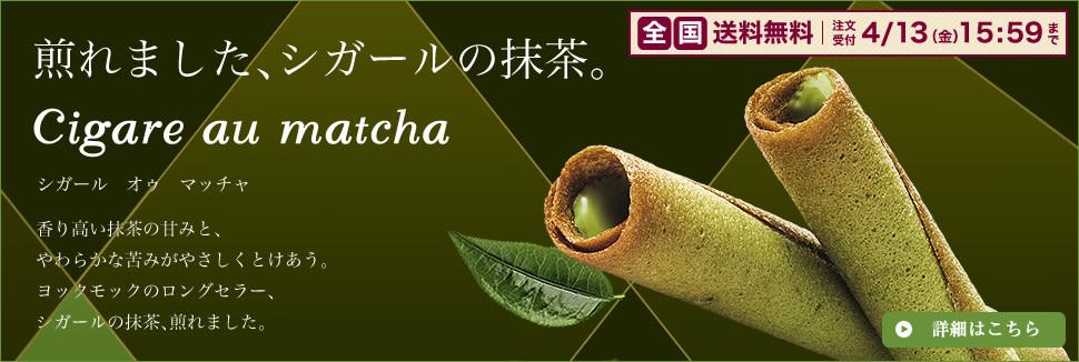 抹茶口味的蛋捲。(來源:www.yokumoku.co.jp)