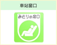 JR PASS北九州,車站窗口