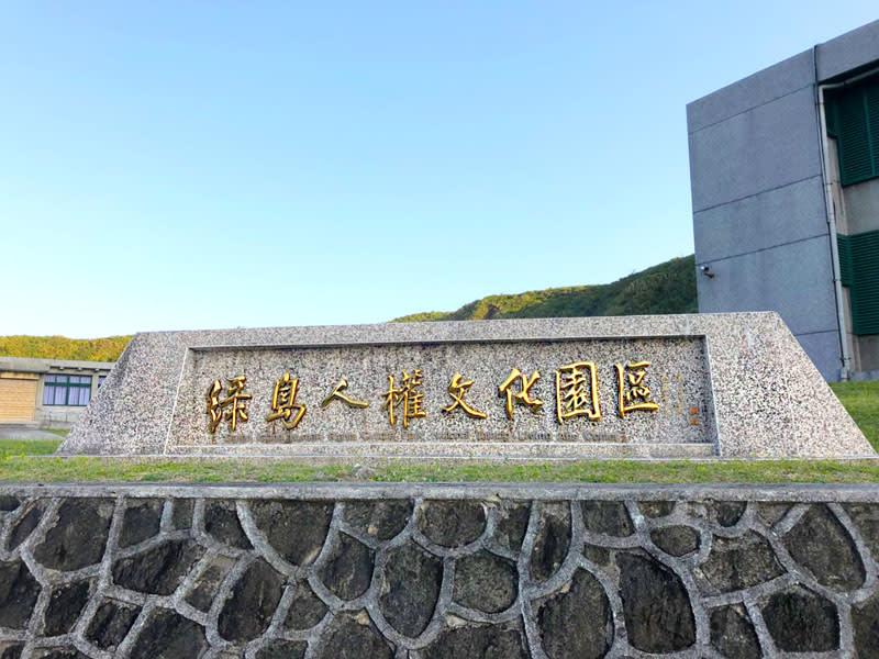 綠島人權文化園區,石牌佇立在入口。