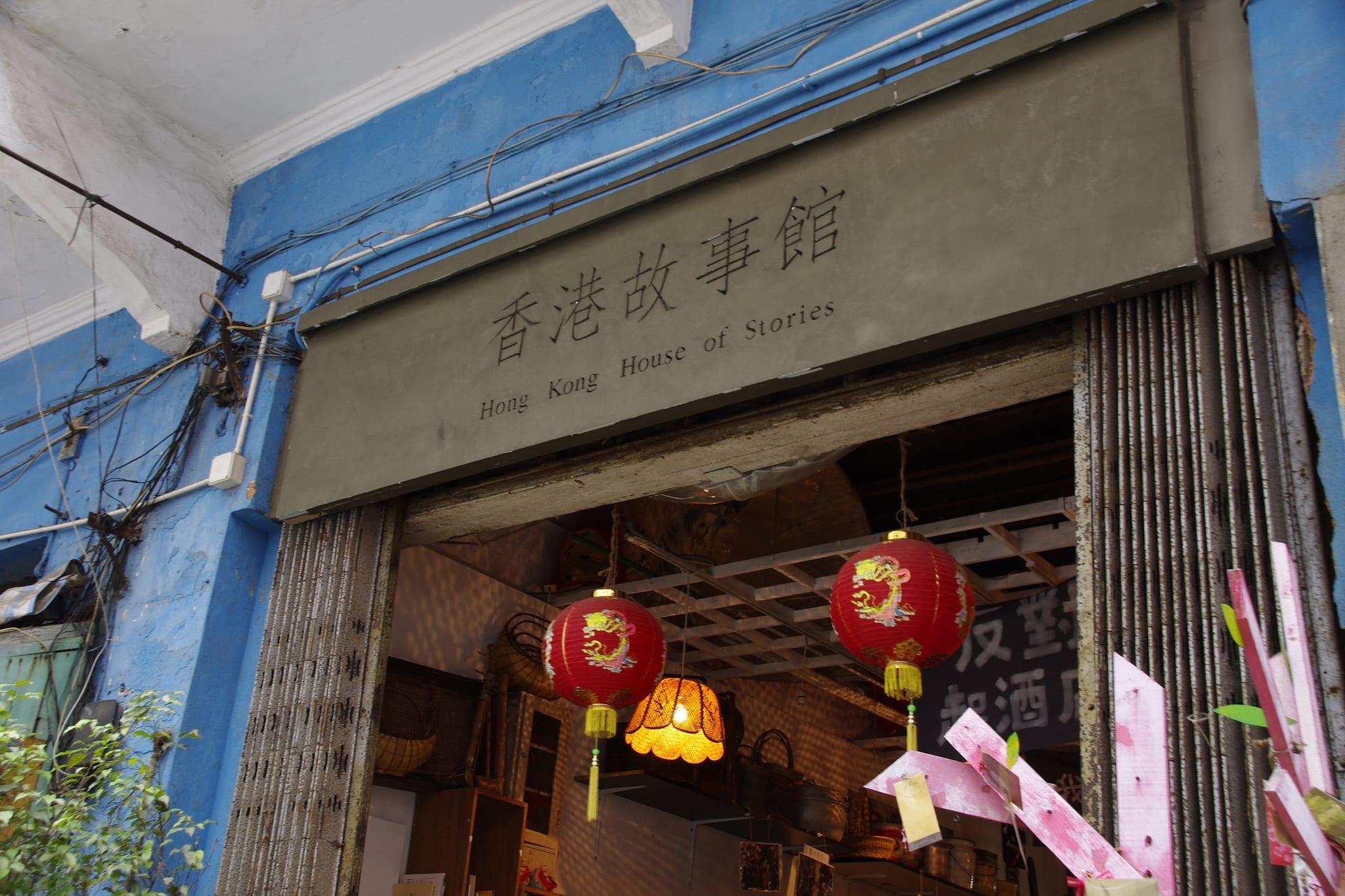 香港故事館入口就像要踏入時光隧道般懷舊復古。﹝圖片取自flickr@imustak@JP﹞