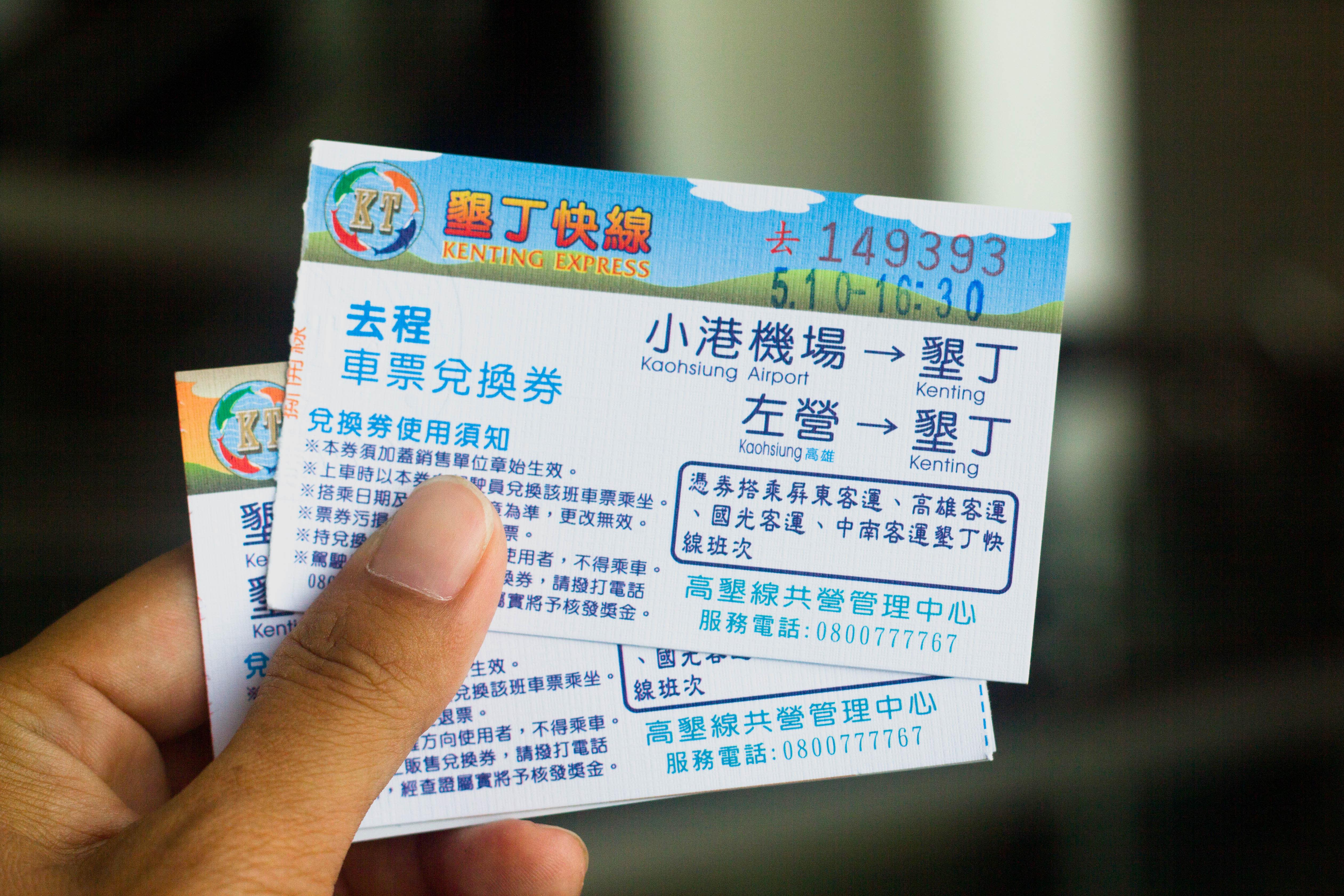 墾丁景點,墾丁快線車票兌換券。