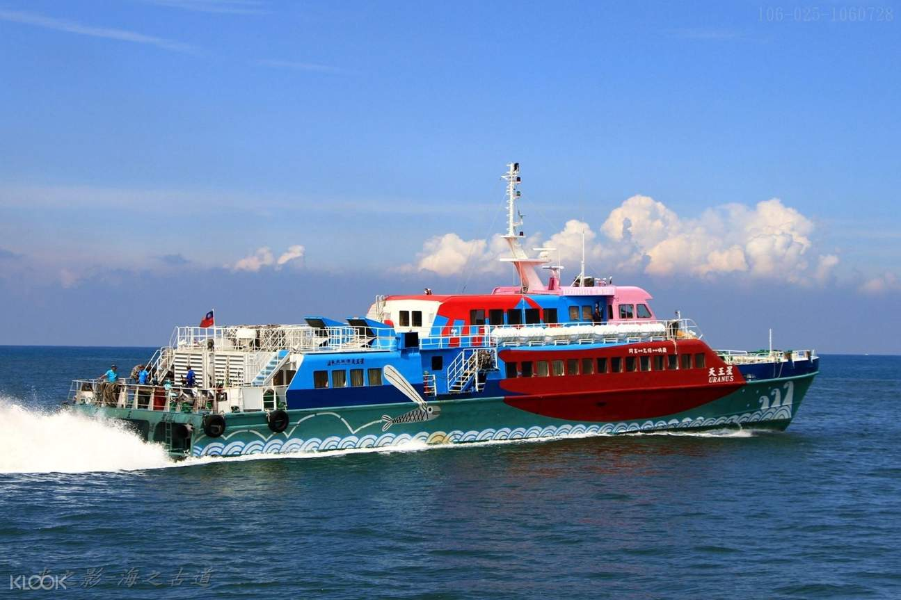 乘坐舒適寬敞的客輪,前往綠島放假囉!