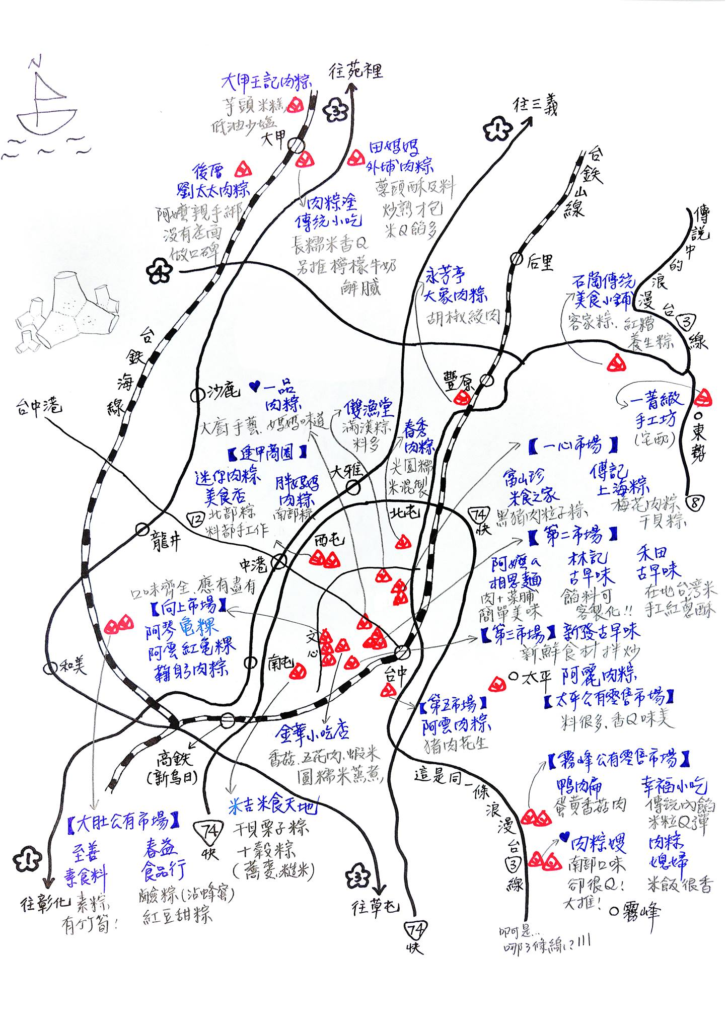 臺中市長林佳龍手繪的臺中粽子地圖。