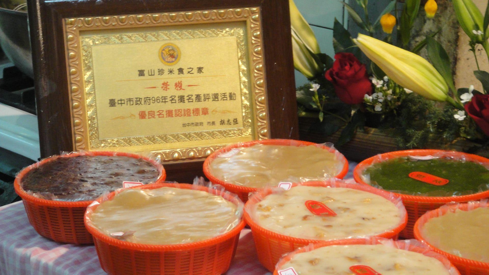 富山珍的粿。