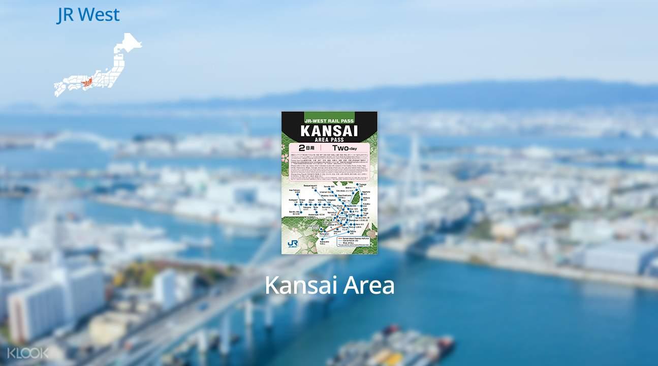 JR西日本-關西地區鐵路周遊券