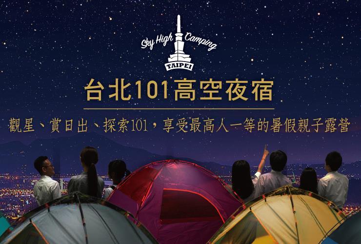 台北101高空夜宿/www.klook.com