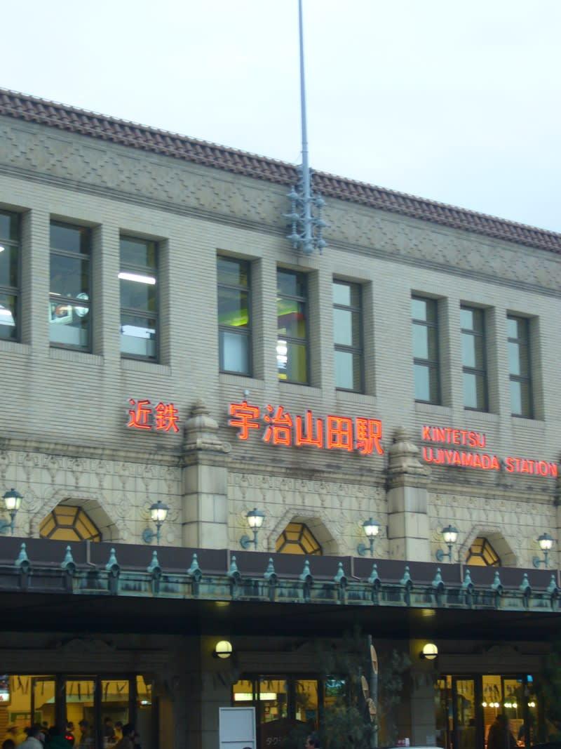 近鐵宇治山田站。