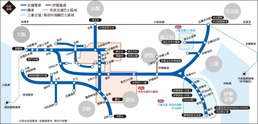 近鐵線路圖&KINTETSU RAIL PASS可使用範圍/來源:https://goo.gl/bTMHfb
