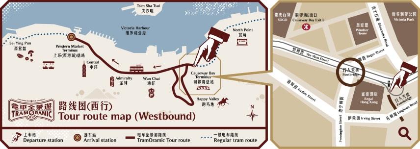 在開蓬電車上享受1小時旅程,行程包含香港最繁忙景點(線路圖: 西行)