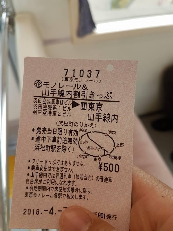 東京單軌周末優惠票,Photo by Artshen
