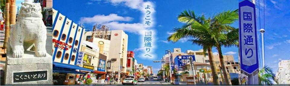 必逛沖繩最繁華熱鬧的街道。(圖片取自國際通商店街官方FB粉絲團)