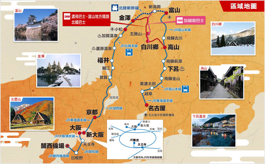 高山、北陸地區周遊券適用路線。(來源:touristpass.jp)