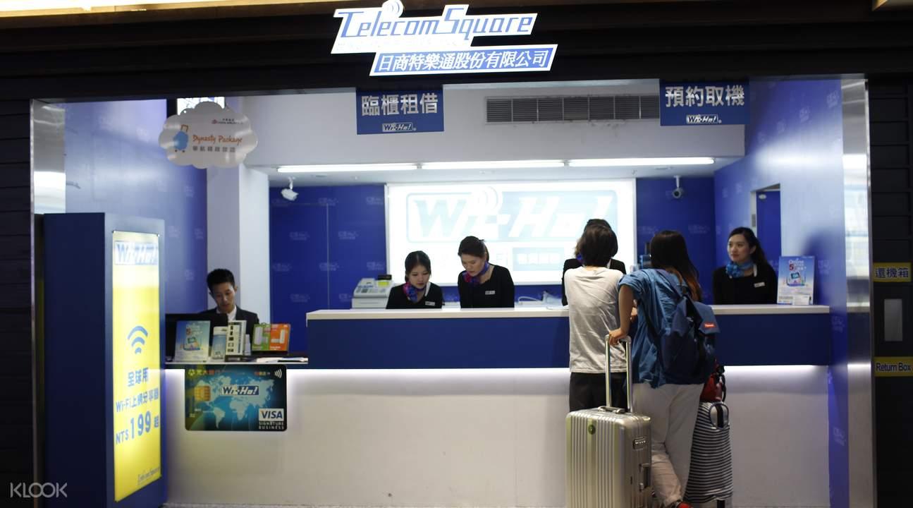 韓國Wi-Ho4GWiFi分享器一航出境處領取櫃檯