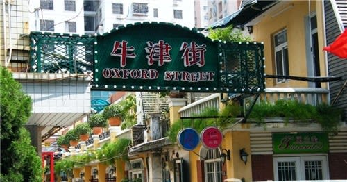 牛津街是一條充滿歐洲風情的街道。(圖片取自https://www.laonanren.com)