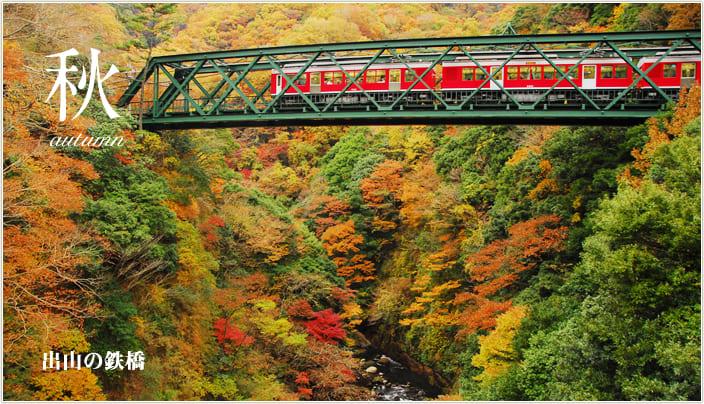 箱根早川橋樑(出山鐵橋),圖片取自http://www.hakone-tozan.co.jp。