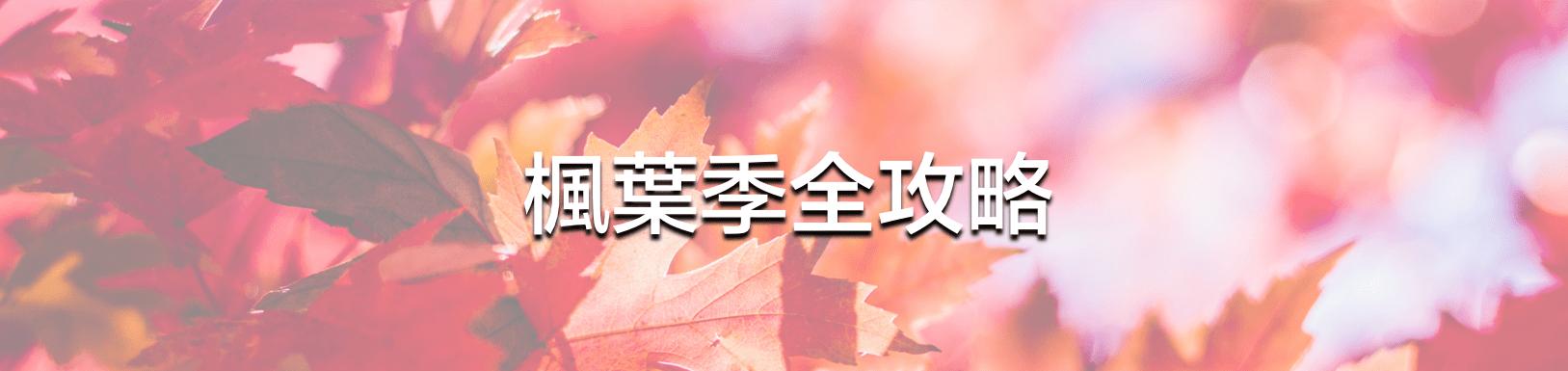 2018楓葉季-賞楓全攻略