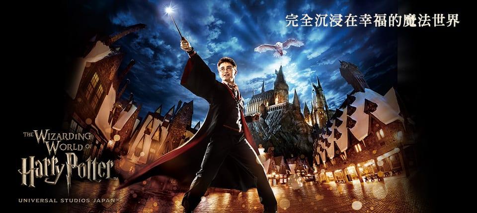 在樂園變身哈利波特,施展魔法,已經不是夢了。(圖片取自大阪環球影城官網)