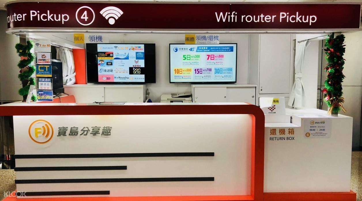 日本4G上網吃到飽SIM卡桃園領取櫃檯
