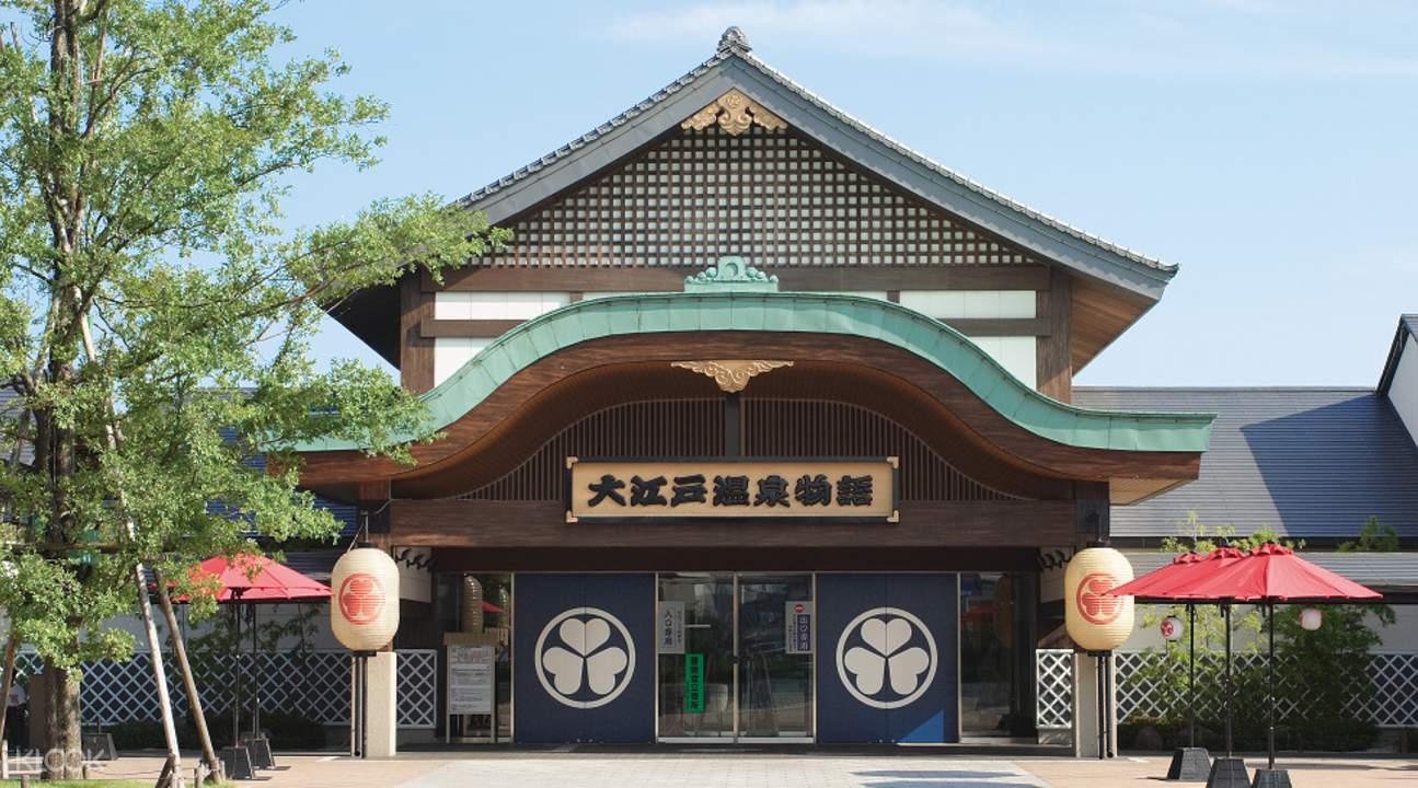 東京首屈一指以江戶時代造景為主題的溫泉樂園。