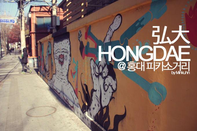 弘大壁畫街,圖片取自pusantoseoul.tistory.com。