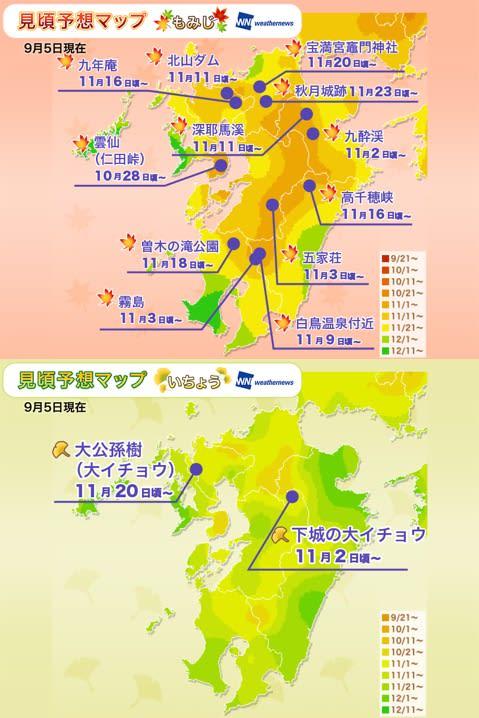 2018年九州賞楓預測圖 來源:weathernews.jp 2018.09.05預測